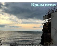 Квартира у моря в Ялте