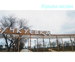 """Действующее кафе-столовая в районе парка """" Учкуевка """"."""