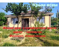 Продам новый дом Фиолент