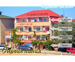 Крым Саки база отдыха Прибой забронировать номер эконом