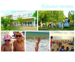 Крым отдых в пансионате снять жилье у моря Песчаный Берег