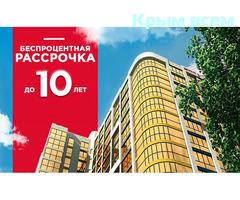 Квартиры беспроцентная рассрочка Симферополь и РФ
