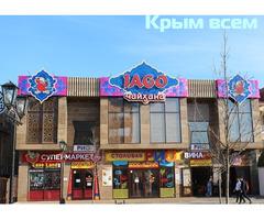 Продается ресторан 550 м.кв,Анапа