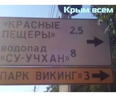 Видовая дача по Ялтинской трассе, в Перевальном!