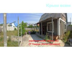 Продам дачу у самого моря в Севастополе, Кача